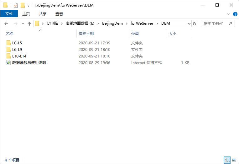 13高程文件英文路径.jpg
