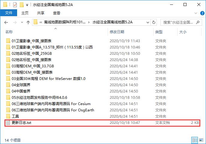15更新日志文件.png