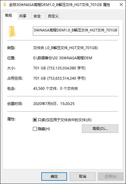 05高程解压后文件大小.jpg
