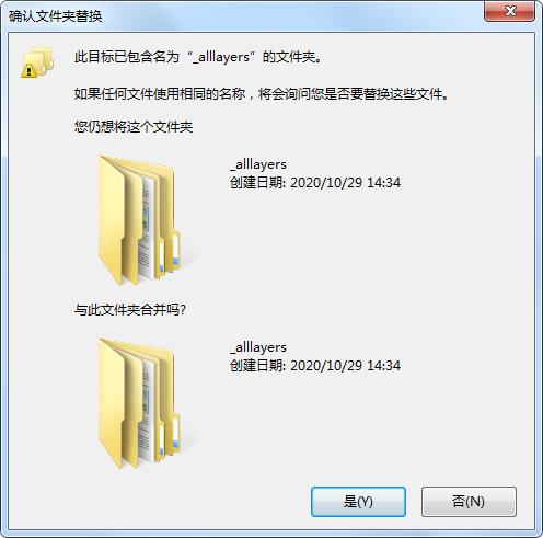 9确认文件夹替换.jpg