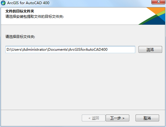 2选择文件的目标文件夹.jpg