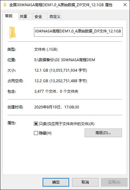 05 30米高程DEM原始文件大小.jpg