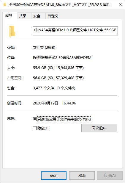 07 30米高程DEM解压文件大小.jpg