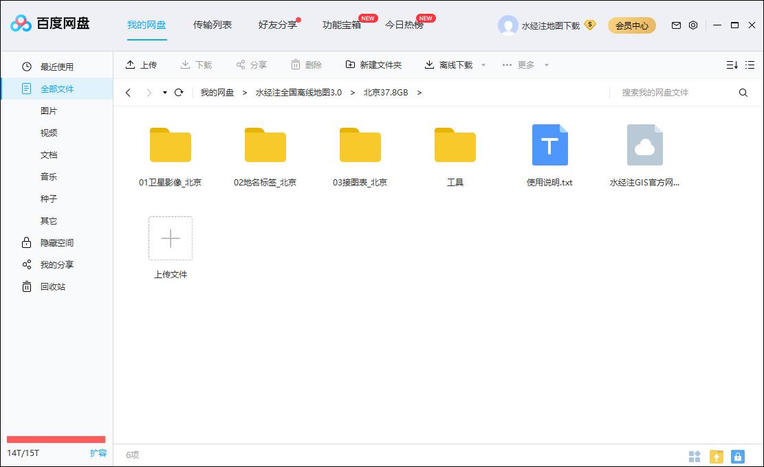 03省级目录文件夹.jpg