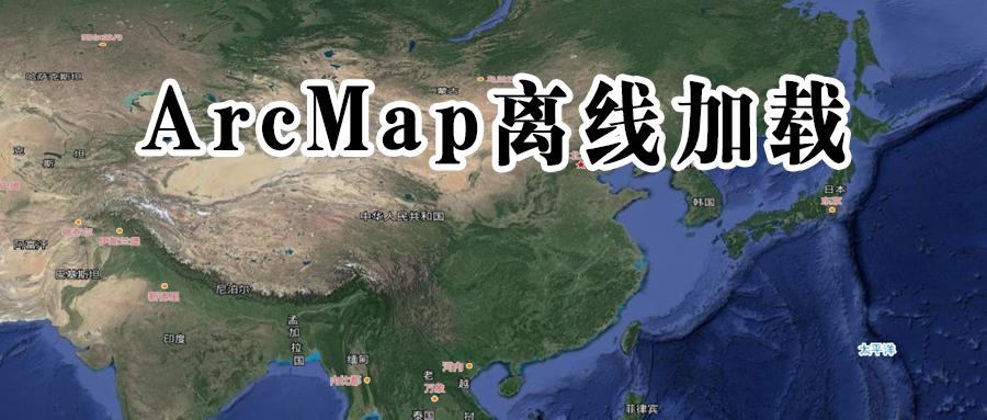 在ArcMap离线加载海量卫星影像的方法
