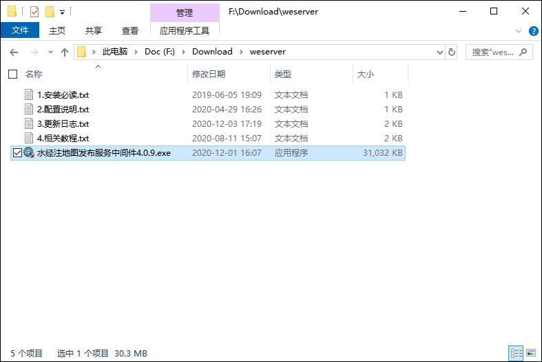 3安装包文件.jpg