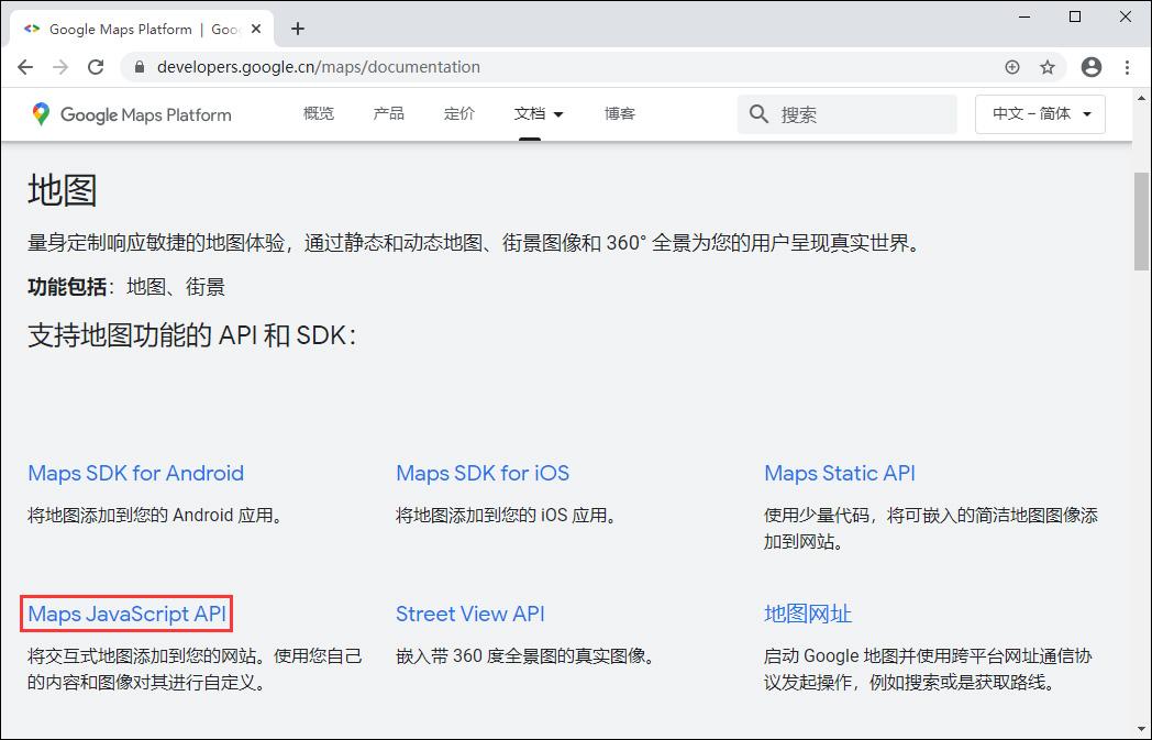 17GoogleMap官方文档.jpg