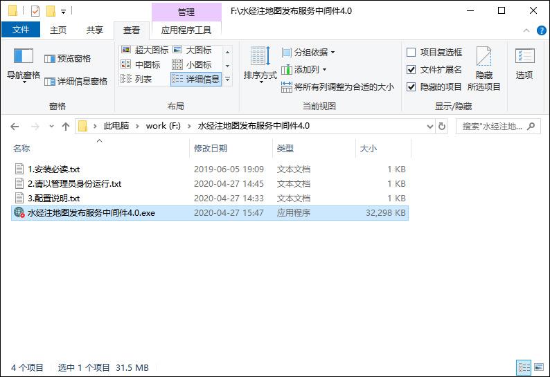 03软件安装包.jpg