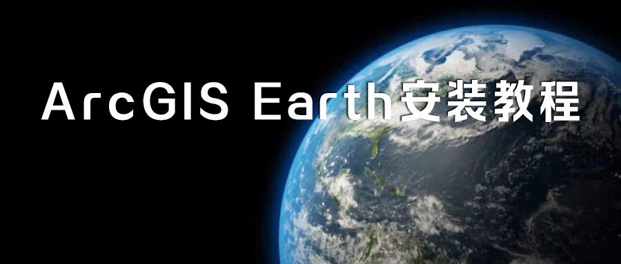 媲美Google Earth的ArcGIS Earth安装教程(附安装包)