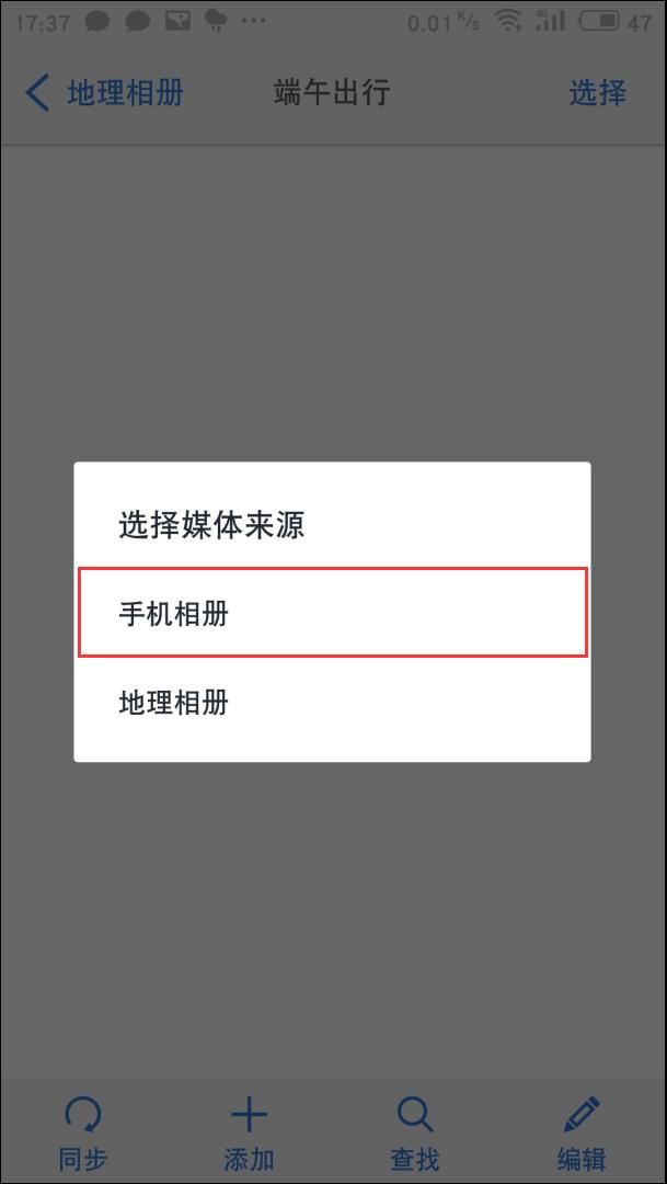8选择手机相册.png