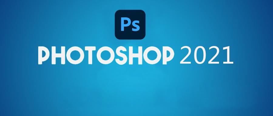 亲测可用|Photoshop 2021中文版安装教程(附安装包下载)
