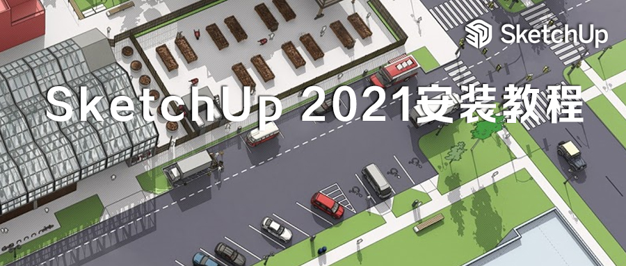 亲测可用|SketchUp 2021安装教程