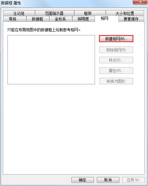 8点击新建格网按钮.jpg