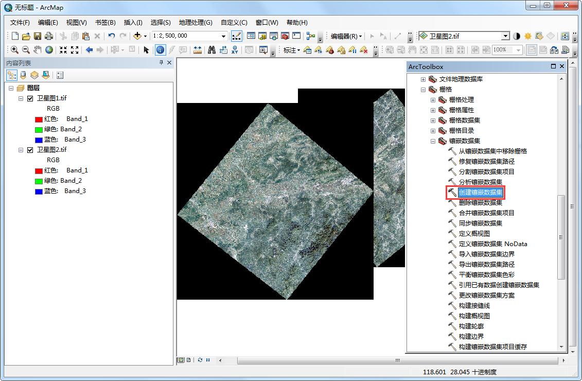 10调用创建镶嵌数据集工具.jpg
