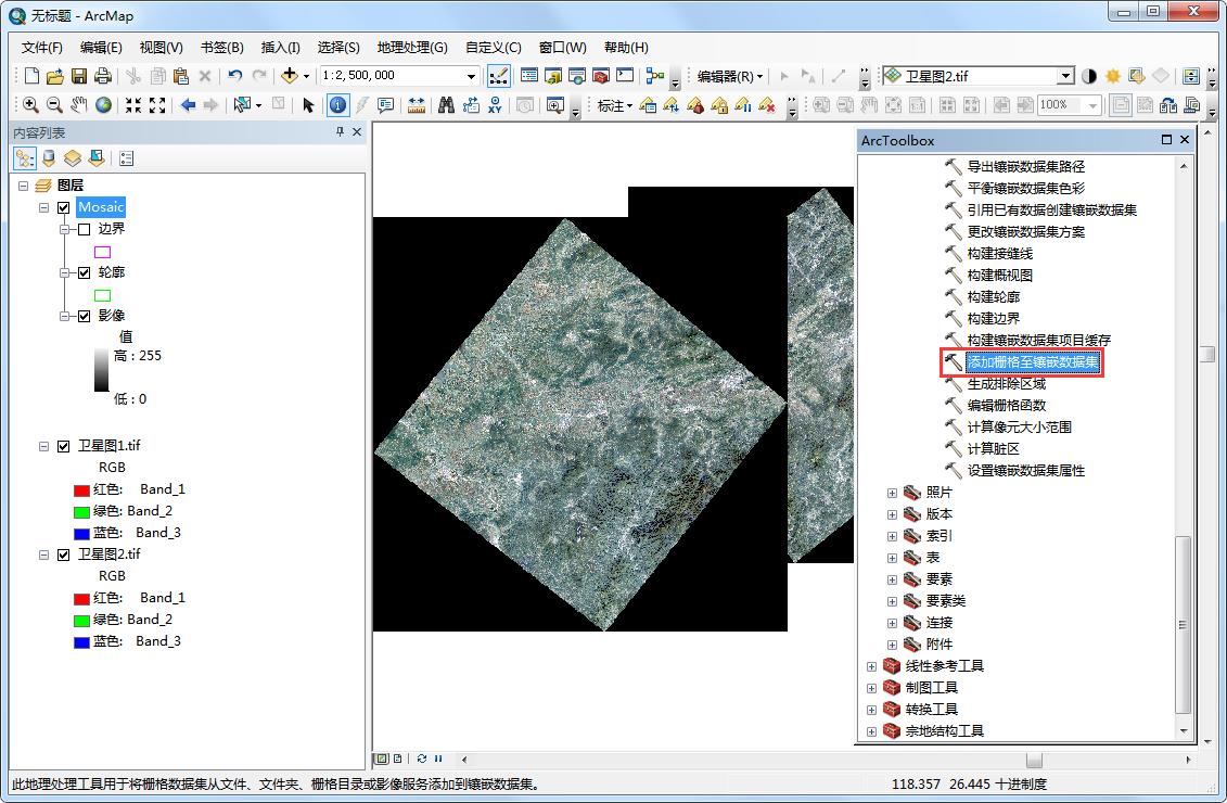 12调用添加栅格至镶嵌数据集工具.jpg