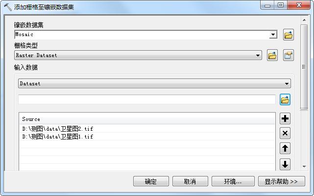 13添加栅格至镶嵌数据集设置.jpg