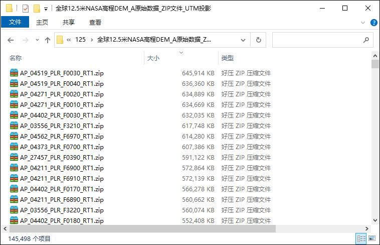8 12.5米最大高程DEM文件.jpg