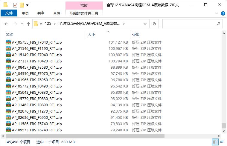11 12.5米最小高程DEM文件.jpg