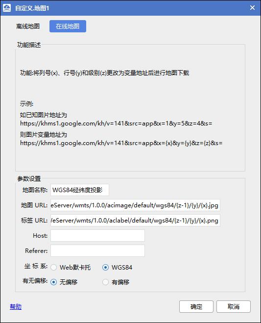 04WGS84经纬度影像URL配置.jpg