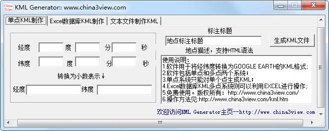 2KML Generator.jpg