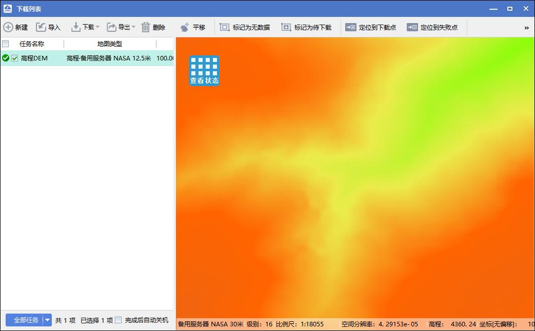 4预览查看NASA12.5米高程.jpg