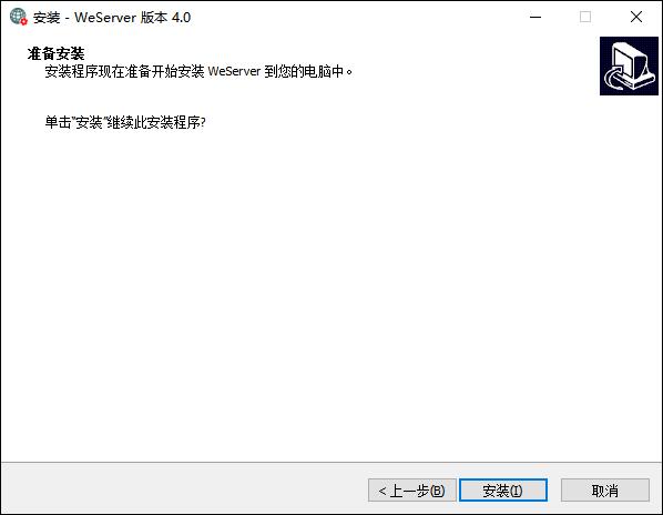 5准备安装.jpg