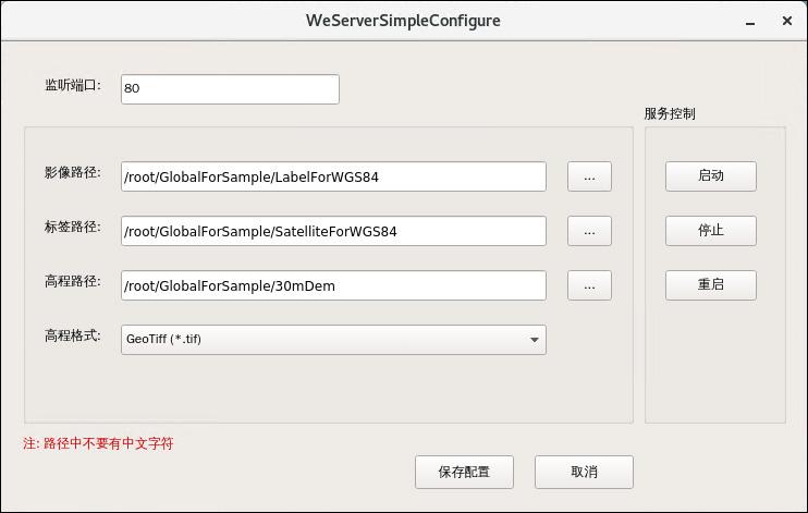 10Linux版本参数配置界面.jpg