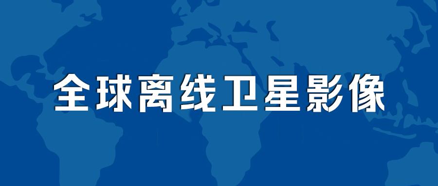 《水经注全球离线地图3.0》即将发布