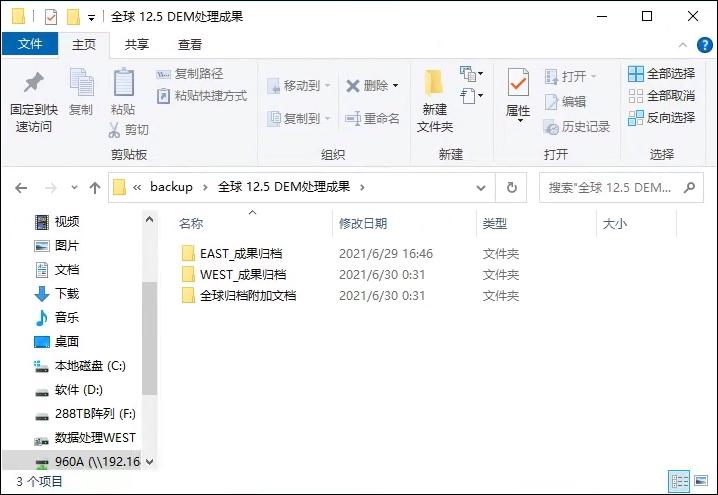 05全球12.5米高程DEM处理成果归档.jpg