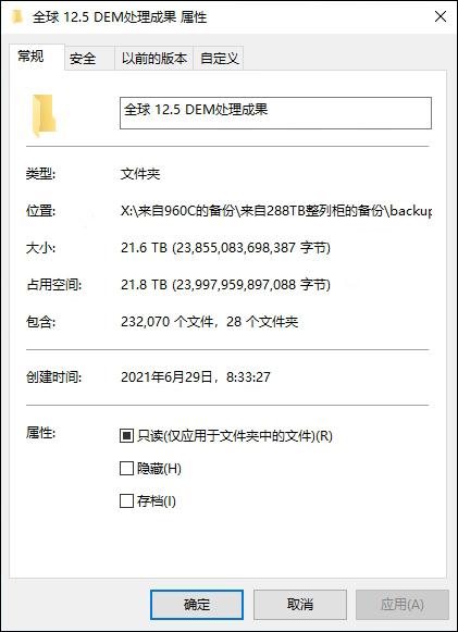 06高程处理成果与中间文件大小.jpg