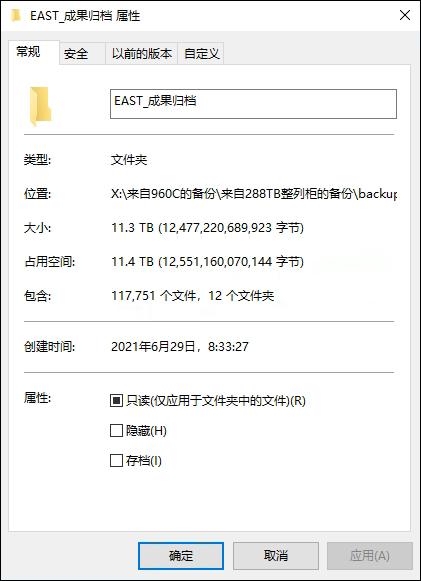 08东半球处理成果归档文件大小.jpg
