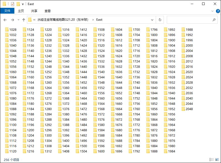 6东半球256个文件夹.jpg