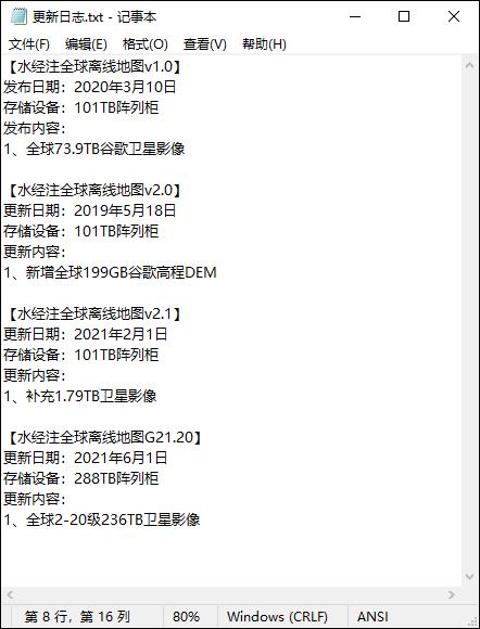 20更新日志.jpg